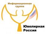 """Информационная группа """"Ювелирная Россия"""""""