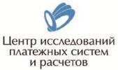Центр исследований платежных систем и расчетов