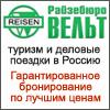 Райзебюро Вельт