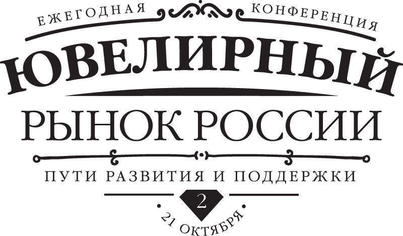 «Ювелирный рынок России»