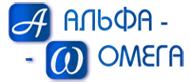 Альфа-Омега - Бухгалтерские услуги