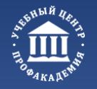 Учебный центр Профакадемия