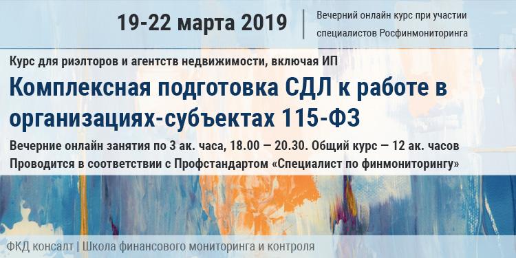 Комплексная подготовка СДЛ к работе в организациях-субъектах 115-ФЗ 19-22 марта 2019