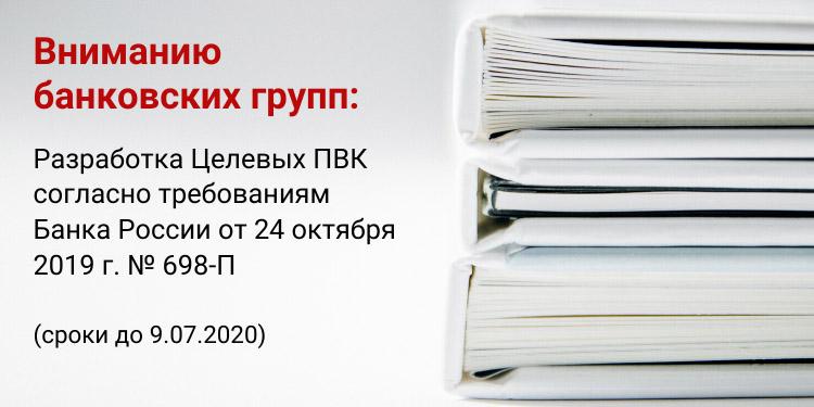 Разработка Целевых ПВК согласно требованиям Банка России №698-П от 24.10.2019