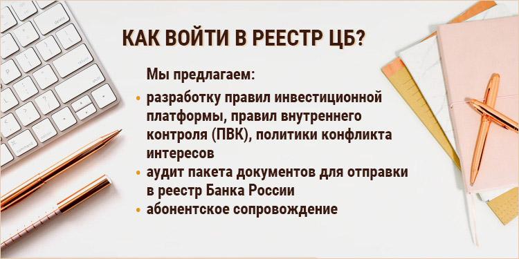Правила инвестиционной платформы, правила внутреннего контроля (ПВК), политики конфликта интересов, аудит пакета документов для отправки в реестр Банка России, абонентское сопровождение