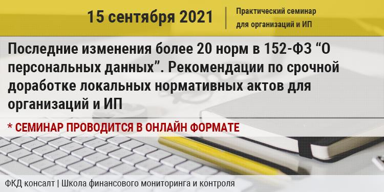 """Последние изменения более 20 норм в 152-ФЗ """"О персональных данных"""". Рекомендации по срочной доработке локальных нормативных актов для организаций и ИП"""